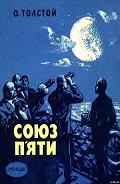 Серия книг Бібліотечка пригод та наукової фантастики