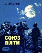 Союз п'яти - Толстой Алексей Николаевич