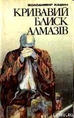 Кривавий блиск алмазів - Кашин Владимир Леонидович