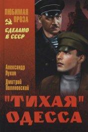 »Тихая» Одесса - Лукин Александр Александрович