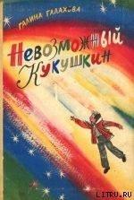Невозможный Кукушкин - Галахова Галина Алексеевна