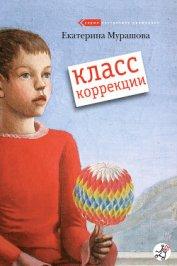 Класс коррекции - Мурашова Екатерина Вадимовна