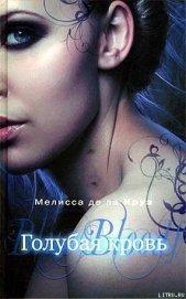 Голубая кровь - де ла Круз Мелисса