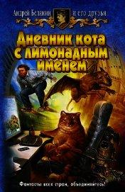 Дневник кота с лимонадным именем (сборник) - Жаков Лев Захарович
