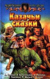 Казачьи сказки (Сборник) - Белянин Андрей Олегович