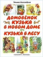 Книга Кузька в новом доме - Автор Александрова Татьяна