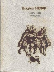Перстень Борджія - Нефф Владимир