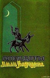 Книга Анекдоты Моллы Насреддина - Автор Тахмасиб Мамед Гусейн