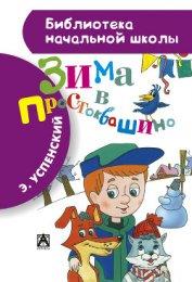 Зима в простоквашино - Успенский Эдуард Николаевич