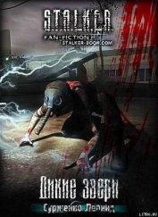 Дикие Звери (СИ) - Сурженко Леонид Анатольевич