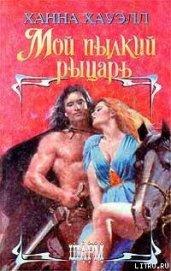 Мой пылкий рыцарь - Хауэлл Ханна