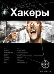 Хакеры - Sanych