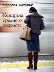 Женщина среднего возраста (СИ)
