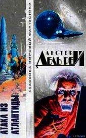 Атака из Атлантиды - Дель Рей Лестер
