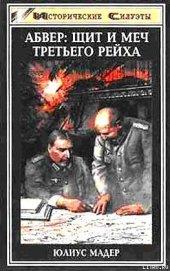 Книга Абвер: щит и меч Третьего рейха - Автор Мадер Юлиус