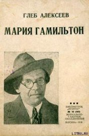 Мария Гамильтон - Алексеев Глеб Васильевич