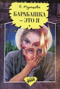 Барабашка - это я: Повести - Мурашова Екатерина Вадимовна