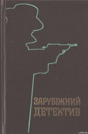 Шість днів на роздуми - Щербаненко Джорджо