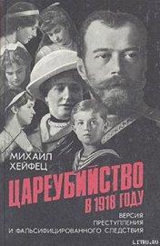 Книга Цареубийство в 1918 году - Автор Хейфец Михаил
