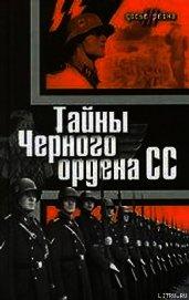 Книга Тайны «Черного ордена СС» - Автор Мадер Юлиус