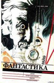 Фантастика 1988-1989 - Кузовкин Александр Сергеевич