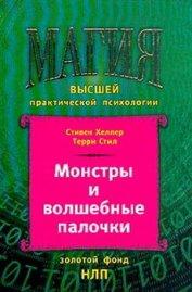 Книга Монстры и волшебные палочки - Автор Хеллер Стивен
