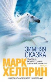 Зимняя сказка - Хелприн Марк