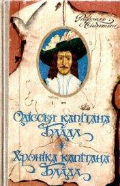Одіссея капітана Блада - Sabatini Rafael
