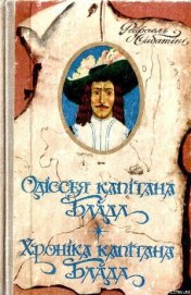 Хроніка капітана Блада - Sabatini Rafael