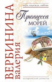 Принцесса морей - Вербинина Валерия