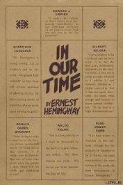 В наше время (сборник рассказов) - Хемингуэй Эрнест Миллер