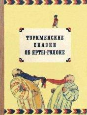 Книга Туркменские сказки об Ярты-Гулоке - Автор Автор неизвестен