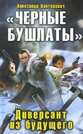 Диверсант из будущего - Конторович Александр Сергеевич