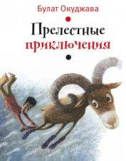 Прелестные приключения (илл. И. Волковой)