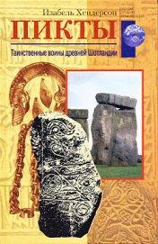 Пикты. Таинственные воины древней Шотландии - Хендерсон Изабель