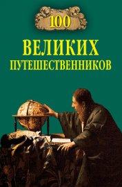 100 великих путешественников - Муромов Игорь Анатольевич