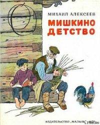 Мишкино детство - Алексеев Михаил Николаевич