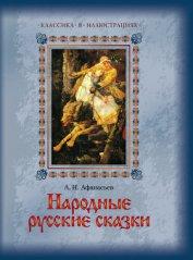 Народные русские сказки А. Н. Афанасьева в трех томах. Том 3 - Афанасьев Александр Николаевич