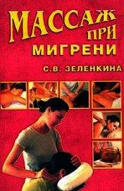 Книга Массаж при мигрени - Автор Зеленкина Светлана Владимировна