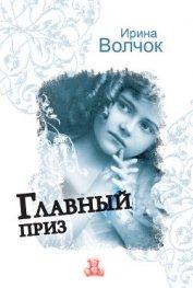 Главный приз - Волчок Ирина