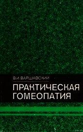 Книга Практическая гомеопатия - Автор Варшавский Виктор Иосифович