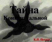 Книга Тайна Концептуальной Власти - Автор Петров Константин Павлович