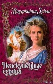 Неискушенные сердца - Хенли Вирджиния