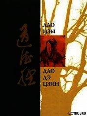 Дао Дэ Дзин (перевод Макаровой Елены)