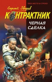 Черная сделка - Зверев Сергей Иванович