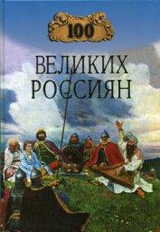100 великих россиян
