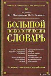 Книга Большой психологический словарь - Автор Зинченко В. П.