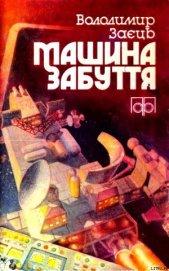 Машина забуття - Заяц Владимир Аполлинарневич
