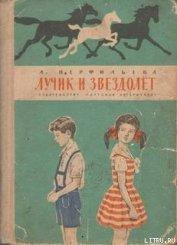 Лучик и звездолёт - Перфильева Анастасия Витальевна