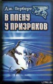 В плену у призраков (пер. Шифановской) - Герберт Джеймс